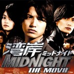 Wangan Midnight &#8211; Live Action