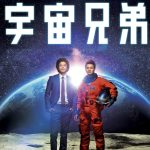 Space Brothers, Live Action