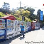Vending Machines en Japón