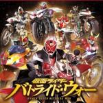 Mis Frikadas Favoritas: Kamen Rider Battride War